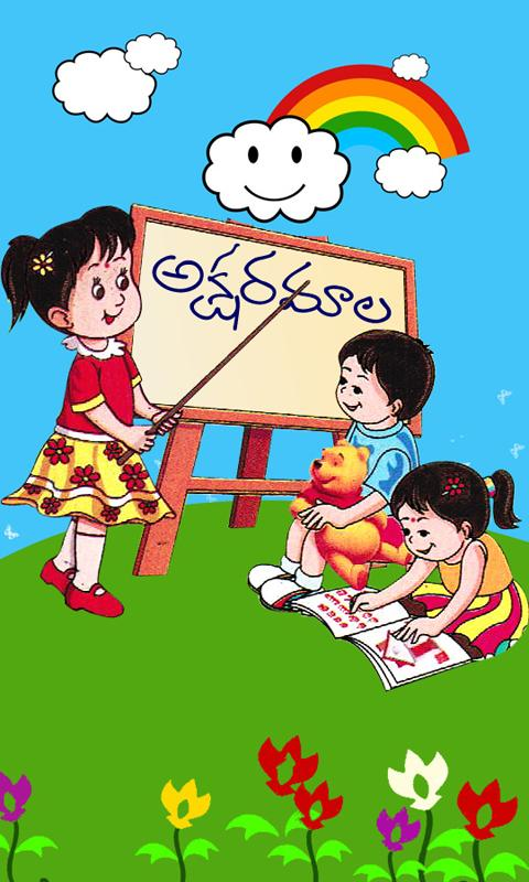 Telugu Aksharamala HD - screenshot