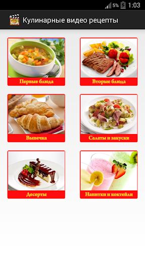 Кулинарные видео рецепты