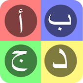 ARABIC ALPHABETS QUIZ GAME