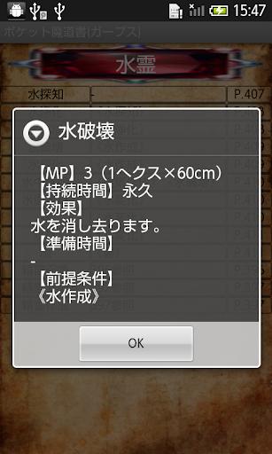 玩免費娛樂APP|下載TRPGポケット魔導(ガープス) app不用錢|硬是要APP