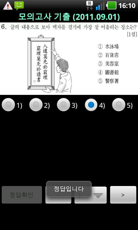 수능한문 - screenshot