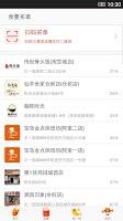 Screenshot of 淘点点—外卖、优惠券、买单返券