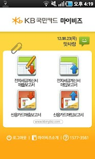 KB 마이비즈 스마트폰 서비스- screenshot thumbnail