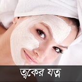 Skin Care in Bangla