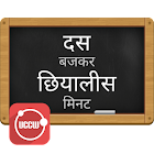 Hindi time UCCW skin icon