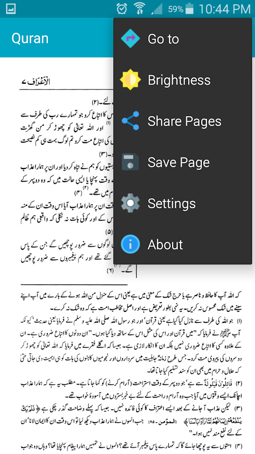 Tafseer Ahsan-ul-Bayan Urdu- screenshot