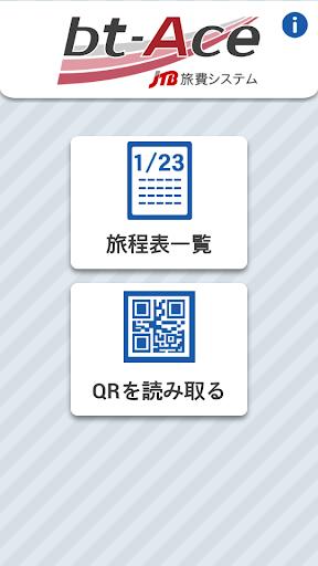 bt-Ace 旅程持運びアプリ