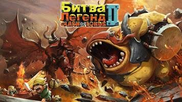 Screenshot of Clash of Lords 2: Битва Легенд