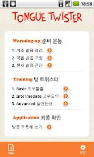영어발음 훈련 - 텅트위스터 - screenshot thumbnail