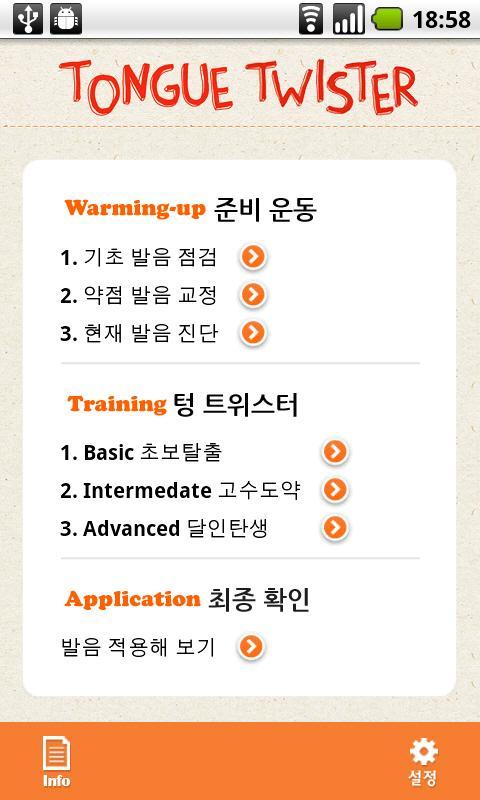 영어발음 훈련 - 텅트위스터 - screenshot