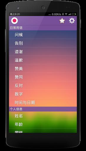 学习说日语