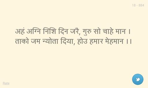 Kabir Das Dohe Pro Hindi