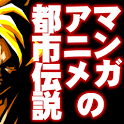 マンガ・アニメの都市伝説~人気漫画・名作アニメの裏話 icon