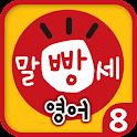 수퍼맘 박현영의 말문이 빵 터지는 세 마디 영어 8권
