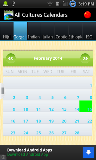 多文化日历