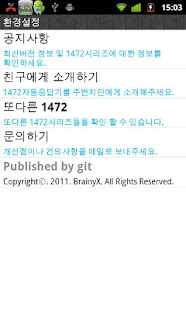 1472자동응답기 - screenshot thumbnail