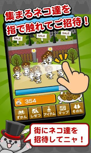 【免費休閒App】Nekoneko Town-APP點子