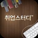 취업스터디™[취업준비](뉴스,시사,이슈,상식,면접족보) logo