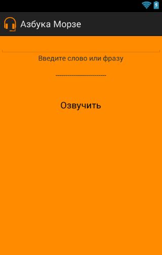 【免費通訊App】Азбука Морзе-APP點子