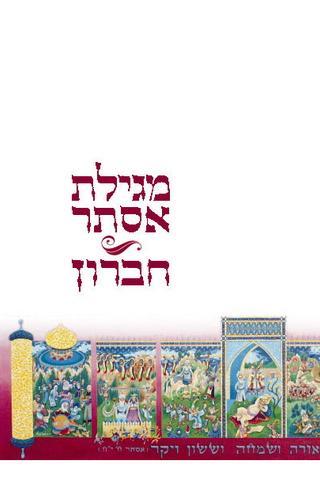 מגילת אסתרMegilat Esther