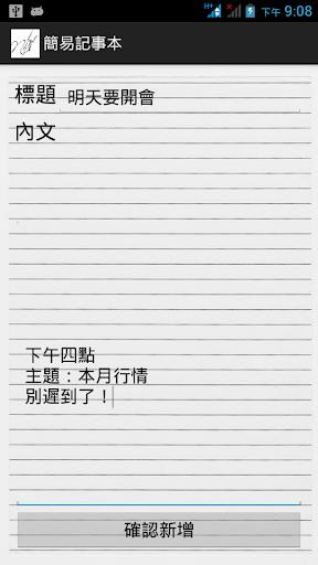 簡易筆記本