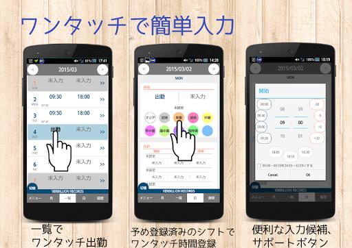きんたいさん:無料で使える勤務・勤怠・シフト管理アプリ