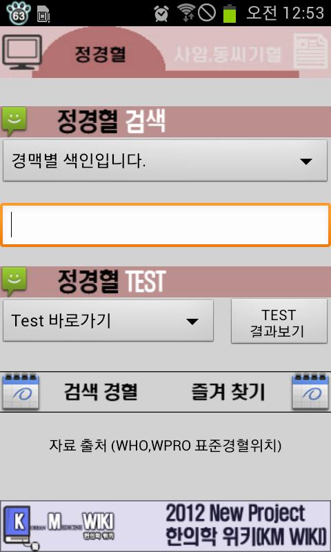 한의학 경혈 검색 Lite- screenshot