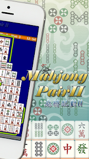 Mahjong Pair 2 - screenshot thumbnail