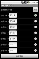 Screenshot of 株価ビュー