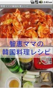智恵ママの韓国料理レシピ- screenshot thumbnail