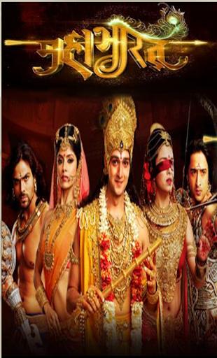Full Ringtone Mahabharata
