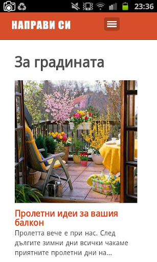 Направи си - дом и градина