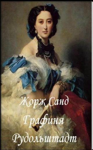Графиня Рудольштадт. Жорж Санд
