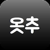 옷추 - (신상, 인기 쇼핑몰 의류  추천)