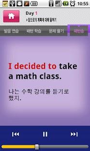 免費下載教育APP|EBS 포켓 잉글리시 - 영어회화 패턴학습 app開箱文|APP開箱王