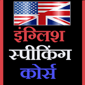 Lingo learn hindi for free
