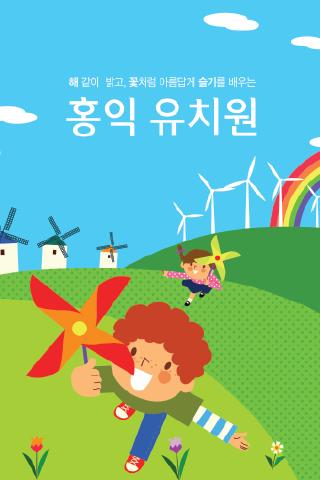 홍익유치원-서원구