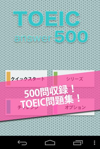 無料500問★TOEIC問題集|英語能力のテスト