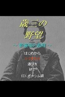 歳三の野望 ~新選組の最期~- screenshot thumbnail