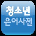 은어사전 icon