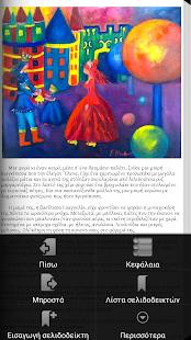 Η πριγκίπισσα…, Χ. Λουλοπούλου - screenshot thumbnail