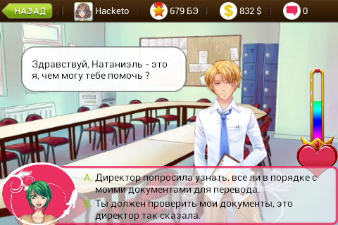 Сладкий флирт screenshot
