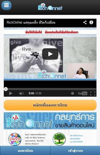 【免費教育App】RichOnNet-APP點子