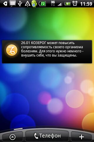 Билайн Гороскоп - screenshot