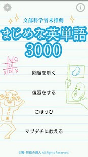 Majime Na Eitango 3000- screenshot thumbnail