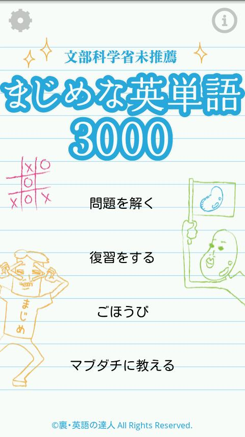Majime Na Eitango 3000 - screenshot