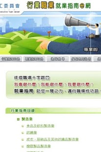 求職十大熱門網站 job hired top 10- screenshot thumbnail