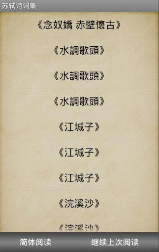 蘇轼詩詞集 第一卷