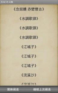 玩書籍App|蘇轼詩詞集(第一卷)免費|APP試玩