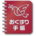 アインお薬手帳 ~あなたとご家族の服薬管理アプリ~ icon